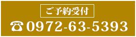 ご予約受付0972-63-5393